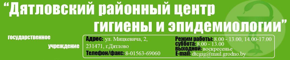 """ГУ """"Дятловский райЦГЭ"""""""